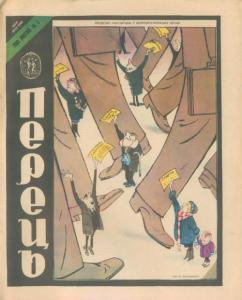Перець 1989 №03