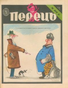 Перець 1989 №04