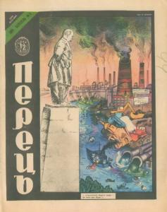 Перець 1989 №05