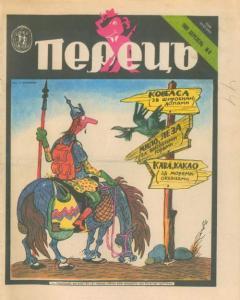 Перець 1989 №06