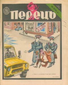 Перець 1989 №07