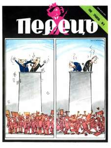 Перець 1990 №09