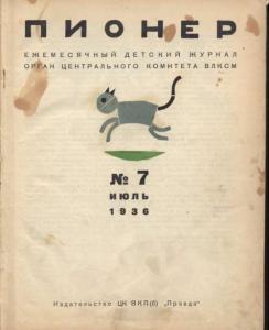 Пионер 1936 №07
