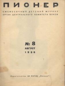 Пионер 1936 №08