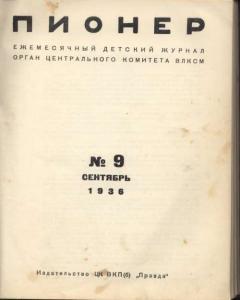 Пионер 1936 №09