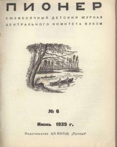 Пионер 1939 №06