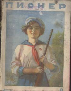 Пионер 1939 №08
