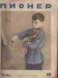 Пионер 1939 №10