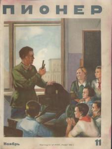 Пионер 1939 №11