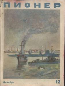 Пионер 1939 №12