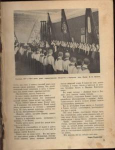 Пионер 1949 №01
