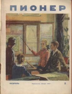 Пионер 1949 №02