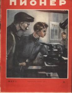 Пионер 1949 №03
