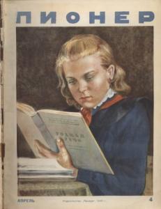 Пионер 1949 №04