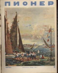 Пионер 1949 №08