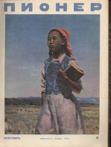 Пионер 1949 №09
