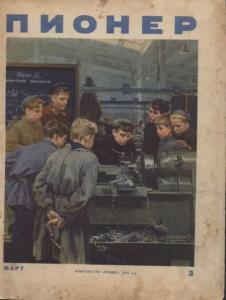 Пионер 1954 №03