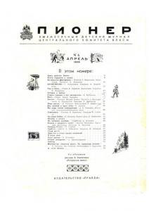 Пионер 1956 №04