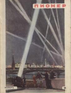 Пионер 1956 №11