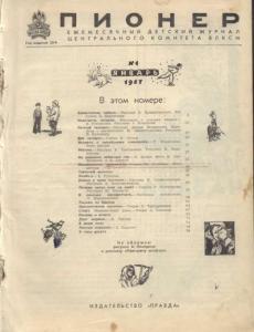 Пионер 1957 №01