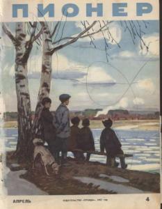 Пионер 1957 №04