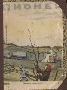 Пионер 1959 №01