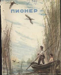 Пионер 1959 №06