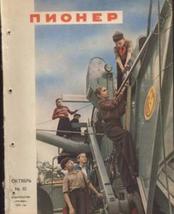 Пионер 1959 №10