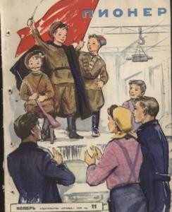 Пионер 1959 №11