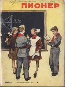 Пионер 1960 №01