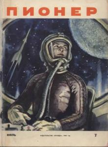 Пионер 1960 №07