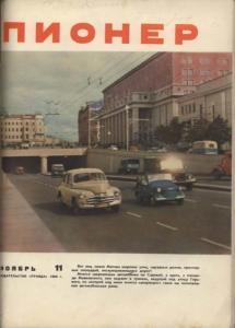 Пионер 1960 №11