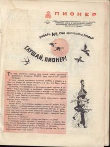 Пионер 1961 №01