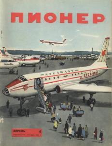 Пионер 1961 №04