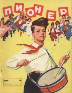 Пионер 1961 №05