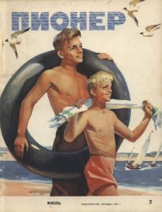 Пионер 1961 №07