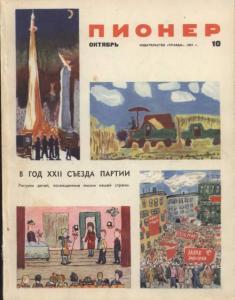 Пионер 1961 №10