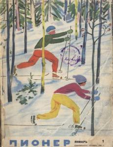 Пионер 1962 №01
