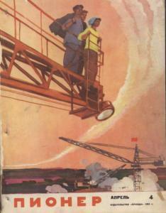Пионер 1962 №04
