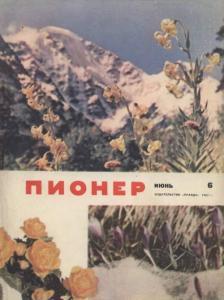 Пионер 1962 №06