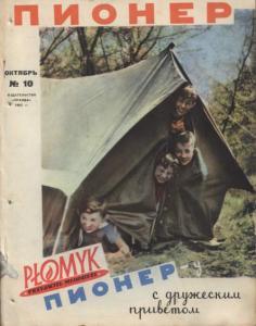 Пионер 1962 №10