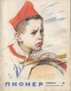 Пионер 1962 №11