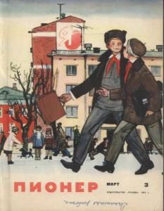 Пионер 1963 №03