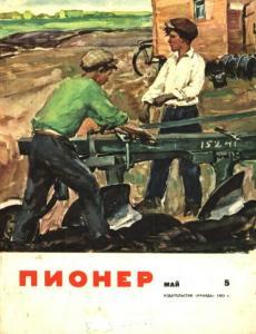 Пионер 1963 №05