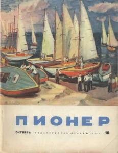 Пионер 1963 №10