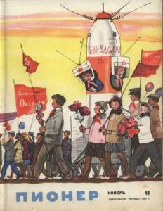 Пионер 1963 №11