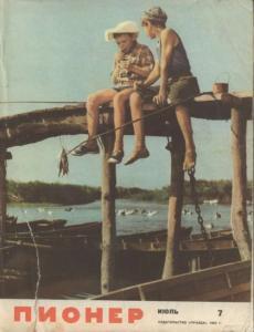 Пионер 1965 №07