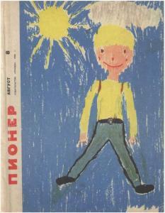 Пионер 1966 №08