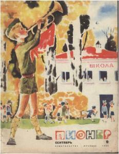 Пионер 1966 №09