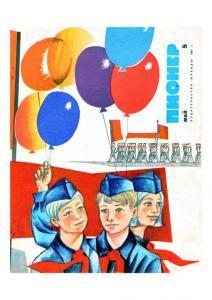 Пионер 1967 №05